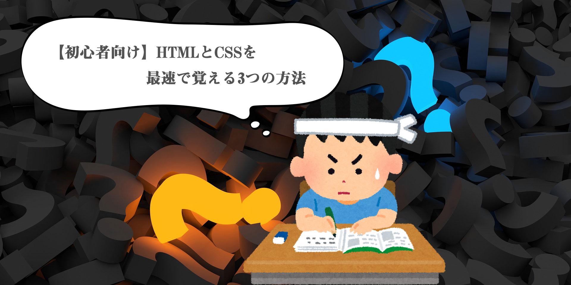 【初心者向け】HTMLとCSSを最速で覚える3つの手順