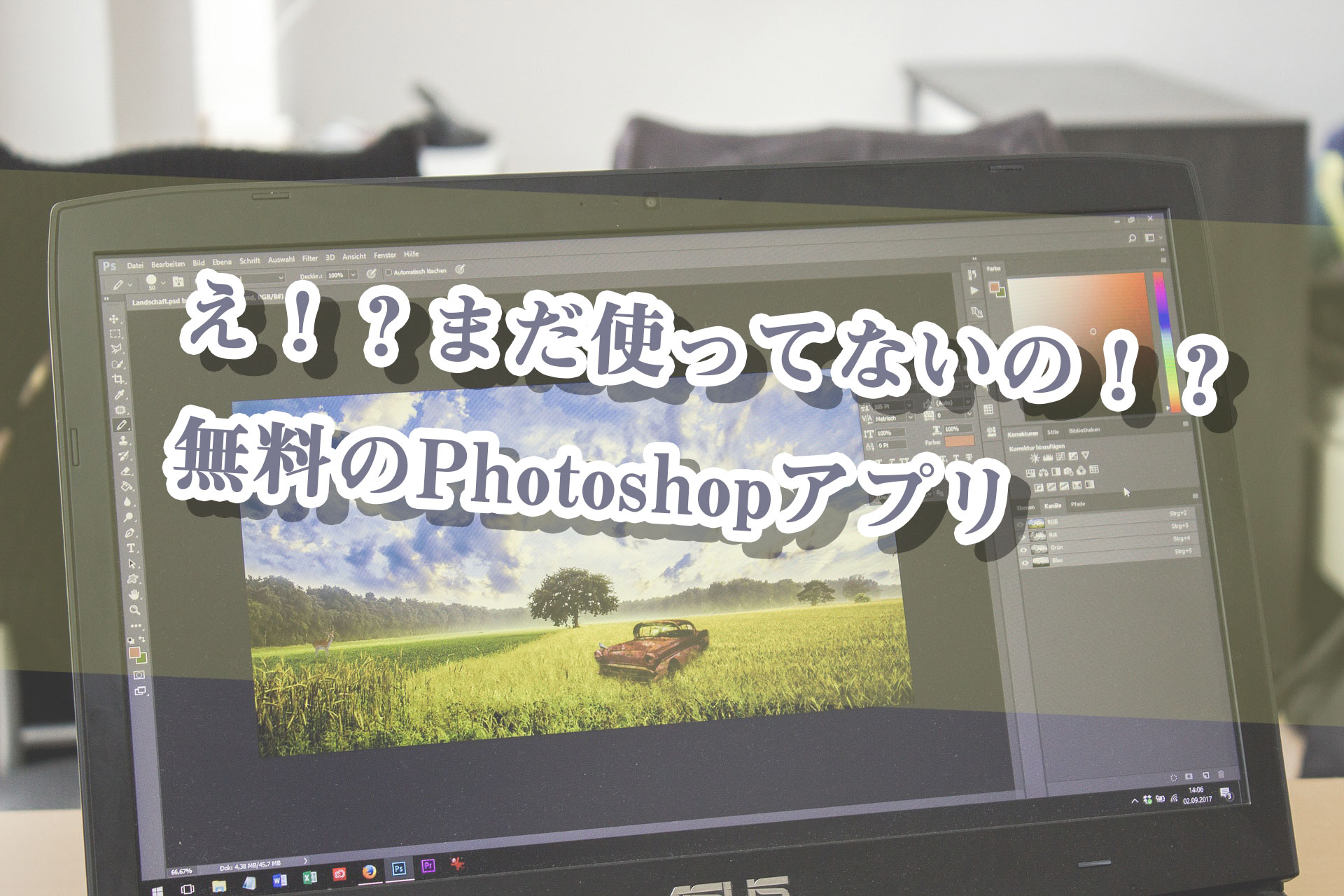 え!?まだ使ってないの!?無料のPhotoshopアプリ