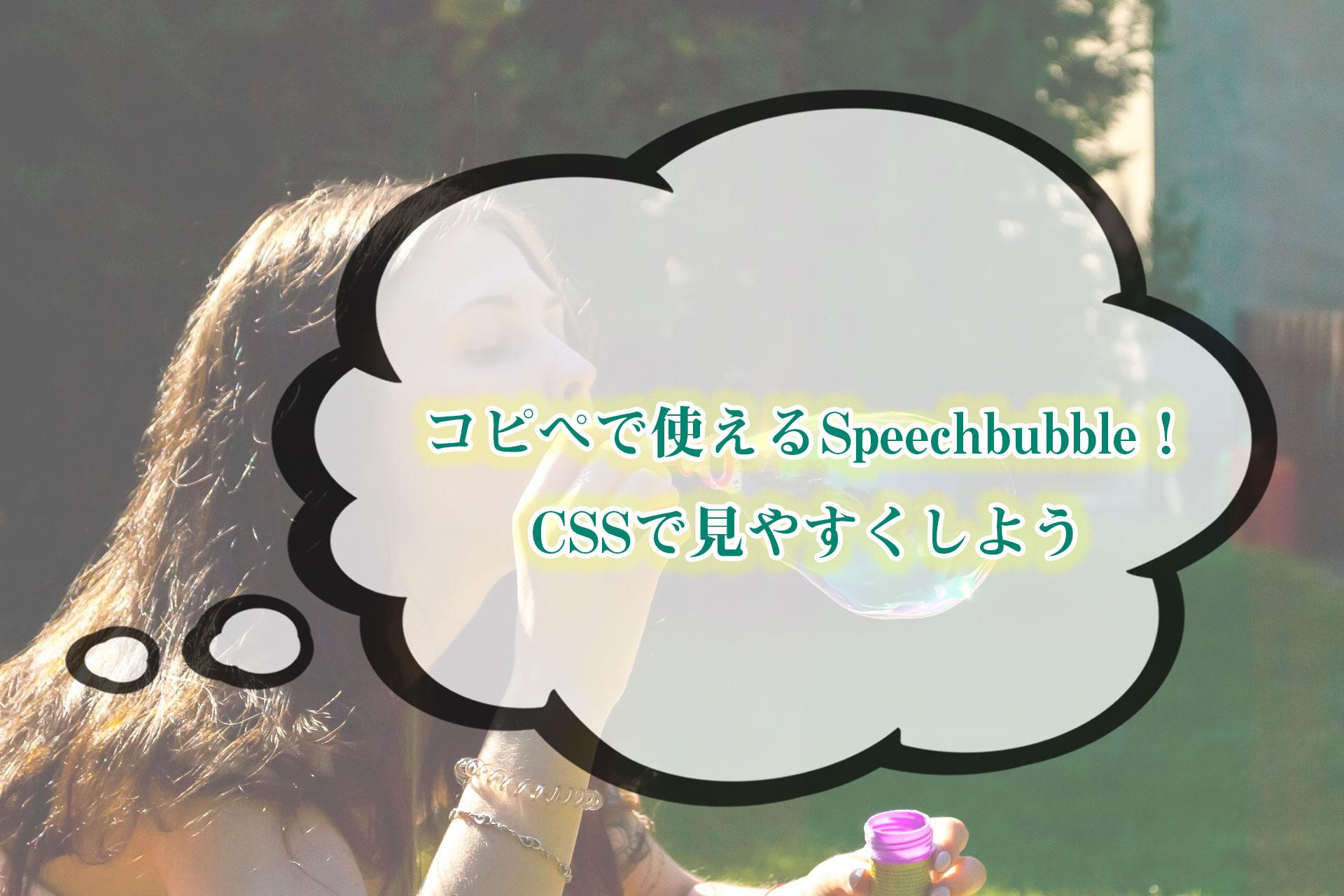 Speechbubbleをコピペで見やすく!CSSでアレンジしよう